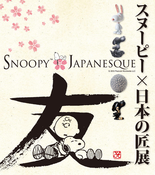 Snoopy_japanesque